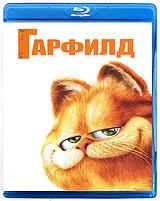 Гарфилд (Blu-ray) 2010