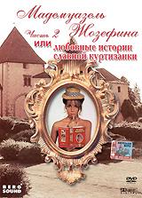 Ванесса Вельвет, Стив Грехэм, Габриэлла Стразер в эротической мелодраме Виктора Вильгельма