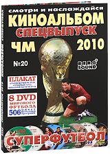 Киноальбом: Суперфутбол, Спецвыпуск 2010 (8 DVD)