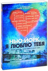 Нью-Йорк, я люблю тебя тананина а в я тебя люблю выражение чувств и эмоций в русской речи 3 е изд