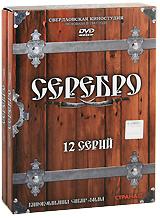 Серебро. Серии 1-12 (4 DVD) 2010