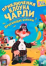Вы когда-нибудь видели прыгающие бананы? Клоун Чарли и его друзья их видели. Такие