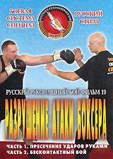 Русский рукопашный бой: Разрушение атаки боксера. Фильм 19