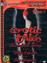 Эротические истории. Том 1