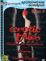 Эротические истории. Том 3