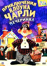 Приключения клоуна Чарли: Вечеринка