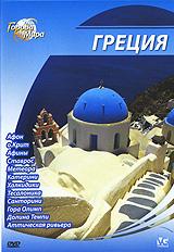 Греция - колыбель европейской цивилизации, кладезь мифологии и античных реликтов. На полуострове Халкидики нас ждет город Салоники, пляжи Катерини и Паралиа. С борта судна окинем взглядом мистическую республику монастырей - Афон. Неподалеку от легендарной горы Олимп мы увидим