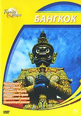 Города мира: Бангкок