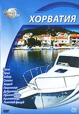 Города мира: Хорватия билеты на чм по водным видам спорта в казани 2015