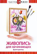 Живопись для начинающих: Букет цветов. Мастихин, кисть 2010 DVD