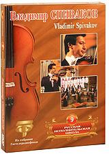 Антонио Вивальди 01. Весна (из цикла