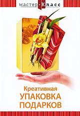 Креативная упаковка подарков 2010 DVD