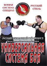 Русский рукопашный бой: Универсальная система боя. Фильм 21