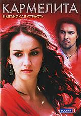 Кармелита: Цыганская страсть. Часть 3. Серии 33-48 2010 DVD