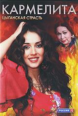 Кармелита: Цыганская страсть. Часть 4. Серии 49-64 2010 DVD