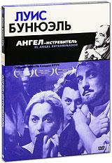 Ангел-истребительСильвия Пиналь (Виридиана), Энрике Рамбаль (Андалузский пес. Ангел истребления), Клаудио Брук (Млечный путь) в сюрреалистической драме Луиса Бунюэля Ангел-истребитель. Испанский режиссер Луис Бунюэль (1900 - 1983, Виридиана, 1961, Скромное обаяние буржуазии, 1972), классик из классиков, оказавший огромное влияние на мировой кинематограф. В отличие от многих выдающихся фильмов прошлого, его картины, созданные десятилетия назад, - не музейные экспонаты, к которым относятся почтительно, но равнодушно. Они живые, наполнены внутренней энергией, язвительны, ироничны, остроумны и загадочны. Ангел-истребитель, снятый в Мексике в начале 60-х, - это одновременно вымысел, реальность, абсурд и сатира на буржуазное общество с его нравами, фальшью, предрассудками. Компания аристократов после оперного спектакля приглашена на ужин в роскошный особняк. Изысканные блюда, приятная беседа, музицирование, флирт, новые знакомства. Но - пора и честь знать, под утро...