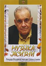 Эльдар Рязанов читает свои стихи Использованы фрагменты из фильмов Эльдара Рязанова