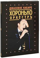 Хоронько-Оркестр: Джазовое Кабаре