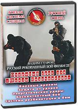 Русский рукопашный бой: Открытый урок для Школы Кадочникова. Фильм 23