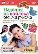 Изделия из войлока своими руками 2010 DVD