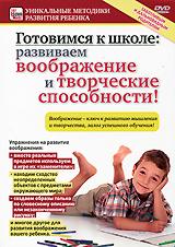 Готовимся к школе: Развиваем воображение и творческие способности 2010 DVD