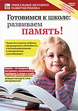 Дети со слабой памятью - это чаще всего те дети, которым взрослые не уделяли нужного внимания и которым внушили, что у них плохая память. Многие взрослые считают, что хорошая или плохая память дана ребенку от рождения. Но это совсем не так - память развивается, как и сам ребенок, под влиянием общения и совместной деятельности со взрослыми. Важнейшим условием развития памяти являются специальные усилия ребенка запомнить информацию. Помогите вашему ребенку сформировать готовность к таким умственным усилиям, развить способность к целенаправленному и намеренному запоминанию! Вы ответственны за то, чтобы дать детям те средства и рациональные приемы, которые помогут им удержать в памяти и воспроизвести в нужный момент необходимую информацию. Вряд ли ребенок будет успешен в учебе, если он не может удержать в памяти новую информацию или, если через некоторое время он не способен вспомнить то, что учил. Игры, предлагаемые в этом фильме, содержат необходимые условия для...