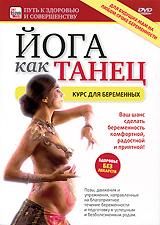 Йога как танец: Курс для беременных 2010 DVD