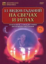 Гадание на свечах и иглах 2010 DVD
