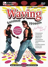 Waving: Базовый уровень 2010 DVD
