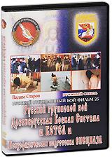 Русский рукопашный бой: Психофизическая подготовка спецназа. Фильм 25