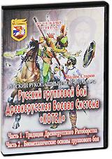 Русский рукопашный бой: Древнерусская боевая система Котел. Фильм 24