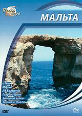 Небольшая Мальта, уютно расположившаяся между Сицилией и Африкой - настоящая жемчужина в центре Средиземного моря. Она предлагает путешественникам разнообразие природных ландшафтов и исторических памятников. Это - и мегалиты - доисторические каменные сооружения, подобные мистическому Стоунхенджу, и неподражаемые дворцы в стилях Барокко и Ренессанс. Красоту и необычность местной природы подчеркивают и знаменитая пещера Голубой Грот, и Лазурное Окно на прилегающем островке Гозо, и многие другие достопримечательности. Мягкий климат и кристально чистая средиземноморская вода делают Мальту необыкновенно притягательной для свободного времяпровождения... Содержание: 01. о. Гозо 02. Мдина 03. Ла Валетта 04. Голубой грот 05. Золотой залив 06. Залив Св. Павла
