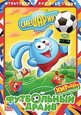 Смешарики: Футбольный драйв