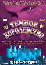 Zakazat.ru Темное королевство