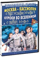Москва - Кассиопея / Отроки во Вселенной (2 DVD)