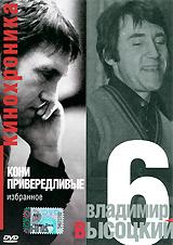 Владимир Высоцкий: Кони привередливые. Часть 6 2010 DVD