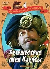 Петр Фрончевски (