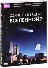 BBC: Одиноки ли мы во Вселенной?