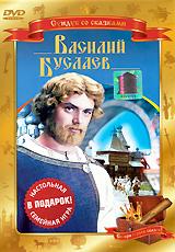 Василий Буслаев 2010 DVD