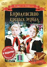Королевство кривых зеркал 2008 DVD