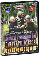 В данном фильме впервые представлена ранее совершенно секретная программа, структура, содержание и порядок проведения занятий по армейскому рукопашному бою в разведывательных частях и подразделениях СпН ГРУ ГШ ВС СССР.