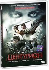 Центурион 2010 DVD