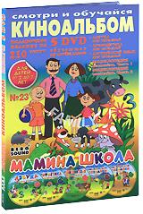 Киноальбом: Сборник образовательных мультипликационных фильмов № 23. Мамина школа (5 DVD)