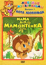 Любимые мультфильмы кота Леопольда: Мама для мамонтенка. Выпуск 1 бордюр paradyz vanilla beige matita 1 5x20
