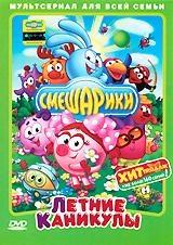 Смешарики: Летние каникулы 2010 DVD