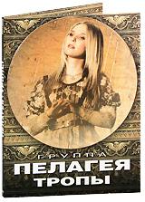 Пелагея - Тропы ( DVD 5 ) [2010]