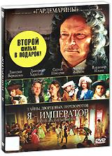 ����� ��������� �����������: ������. ��� XVIII: ����� 3-�. � ��������� + �������: ������������� ����� (2 DVD)������� �������� (���������), ������ ������� (����������), �������� ����� (�������) � ������������ ������ �������� ���������� ����� ��������� �����������: ������. ��� XVIII: ����� 3-�. � ��������� . ������� ������������������ ���������� ����� II �� ����� �������, ��������� ���������� ������ ��� � ������� �������� � ���� �� ������. ����� ������� ������� �� ������ �� ������� ���������� � �������� ���������, � ������� ���� II ��� ������ �������, ����� ������ ��� ������� � ������� ������. �� ��� ������� - ���������� � ��������� �������� ����� II ������ �� ��� ���������������.