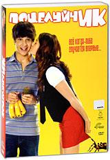 ПоцелуйчИК 2010 DVD