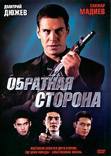 Дмитрий Дюжев (