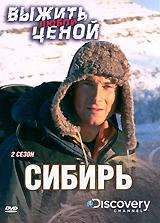 Discovery: Выжить любой ценой: Сибирь. Сезон 2 2010 DVD
